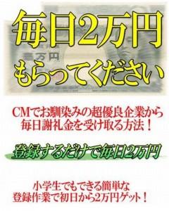 毎月2万円