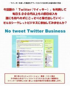 no tweet